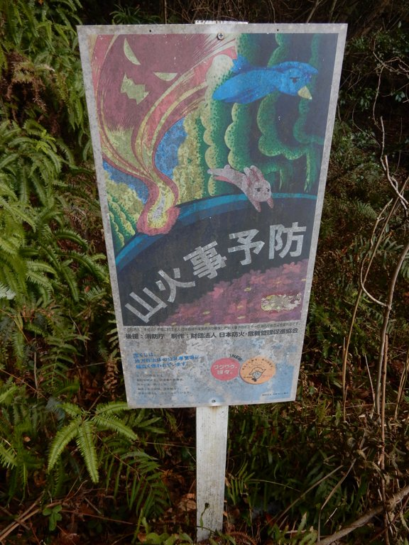 Japanese fire prevention sign in mountain forest